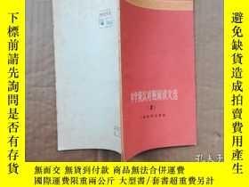 二手書博民逛書店罕見中學俄漢對照閱讀文選2Y270786