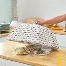 可折疊食物剩菜蓋飯菜罩子防塵保溫菜罩【雲...