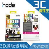 贈小清潔組 HODA iPhone7 Plus PET防碎軟邊3D滿版玻璃貼 黑/白 5.5吋