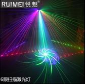 M-新款LED六眼紅綠藍掃描全彩光束激光燈 KTV包房激光燈酒吧閃光燈