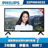 ★送吹風機★PHILIPS飛利浦 32吋液晶顯示器+視訊盒32PHH4032