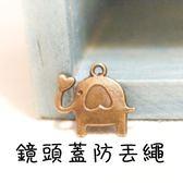 BaiBaiCamera  大象鏡頭蓋防丟繩防失帶單眼相機包5d3 a5000 ex2 7