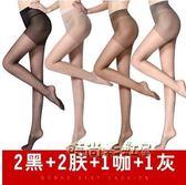 6雙瑪妮婭絲襪女超薄款黑肉色連褲襪防勾絲春夏季隱形防脫淺膚色「時尚彩虹屋」