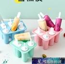 冰激凌模具 雪糕模具家用做冰棒冰棍冰淇淋冰糕凍冰塊兒童硅膠食品級自制磨具 星河光年