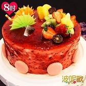 【南紡購物中心】【母親節預購 波呢歐】酸甜覆盆子雙餡布丁夾心水果鮮奶蛋糕(8吋)