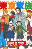 (二手書)東京家族(1)