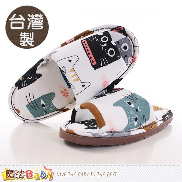 台灣製兒童室內拖鞋 魔法Baby