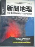 【書寶二手書T1/地理_WEM】新聞地理-完全看懂時事的20堂地理課_教育部地理學科中心