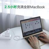 USB3.1type-c公對公數據線蘋果全新MacBook鋁殼數據充電線 全館8折
