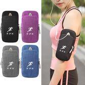 跑步手機臂包男女通用防水多功能手腕包健身運動臂套戶外臂帶臂袋 【超低價狂促】