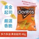 【多力多滋】黃金起司味玉米片48g /包