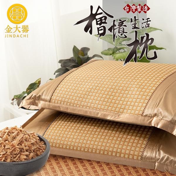 檜憶生活枕|清香檜木芬多精涼爽紙纖維面夏季枕頭純天然台灣製造【金大器】