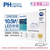 PHILIPS飛利浦 LED DN030B 10.5W 3000K 黃光 全電壓 12.5cm 崁燈 _ PH430878