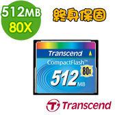 《 3C批發王 》 Transcend 創見 CF 512M 512MB 80X SLC製程顆粒 高品質 壽命長 穩定性高 工業等級