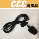3.5mm 領夾式 麥克風 高靈敏 小話筒 擴音器 領麥 話筒 擴音機設備