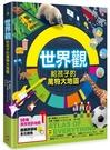 世界觀.給孩子的萬物大地圖【50幅視覺資訊地圖,建構跨領域多元視角】【城邦讀書花園】