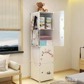 衣櫃小號宿舍單人塑料成人組裝加固衣櫥收納櫃子經濟型大號小型igo  朵拉朵衣櫥
