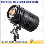 Skier Sunray 260 DT雙色溫 LED燈 公司貨 260W 3000-5700K 27000lm 棚燈