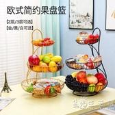 水果盤果籃創意家用多層歐式現代客廳茶幾簡約零食三層架多功能裝 中秋節全館免運