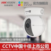 交換禮物監控器海康威視螢石C6C無線網絡高清監控攝像頭家用連手機 遠程wifi夜視  LX