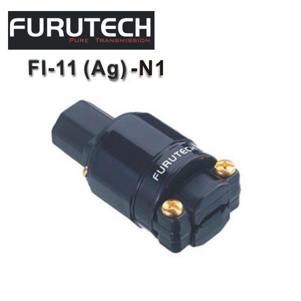 【竹北勝豐群音響】Furutech 古河 FI-11 (Ag)-N1 新改版 鍍銀電源插頭 (母) FI-11 (Ag)