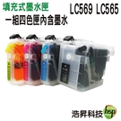 【短版滿匣含晶片 四色一組】Brother LC569+LC565 填充式墨水匣 適用於J3520/J3720