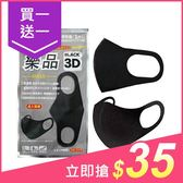 COCORO 樂品 可水洗3D立體口罩(黑)1入【小三美日】