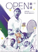 OPEN網球雜誌 第三刊