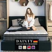 obis宮廷系列-Dainty乳膠AGRO彈簧三線獨立筒床墊雙人加大6*6.2尺