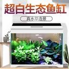 免換水生態魚缸森森智能超白玻璃客廳小型桌面家用懶人熱帶水族箱 小山好物