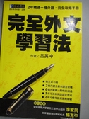 【書寶二手書T5/語言學習_ILF】完全外文學習法_呂英沖