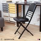 艾歐經典巧合椅【JL精品工坊】折合椅 洽談椅 辦公椅 會議椅 休閒椅 橋牌椅 電腦椅
