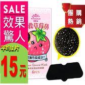 奇拉朵-神奇粉刺拔除鼻膜(6片/盒)/KilaDoll 大樹
