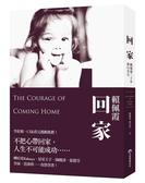 (二手書)回家:賴佩霞二十年修行告白