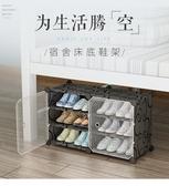 鞋架大學生鞋架宿舍床底寢室下簡易防塵小鞋櫃鞋子收納神器小型省空間【快速出貨】