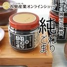 日本 九鬼 純黑芝麻醬 150g 芝麻醬 黑芝麻醬 九鬼芝麻醬 調味 調味醬