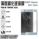 9H 滿版 亮面 鋼化玻璃螢幕保貼 6吋 SONY Xperia XA1 Ultra/G3226 強化玻璃保護貼/2.5D弧邊