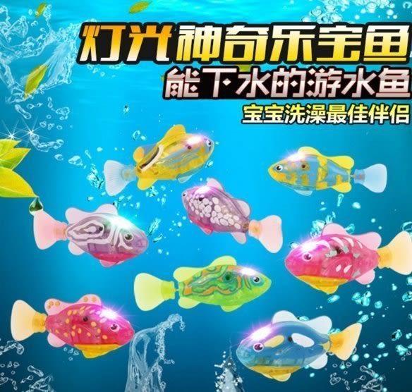 電動魚 電子魚 Robo Fish 歡樂寵物魚 樂寶魚 會動的魚 洗澡玩具 小孩兒童生日禮物 交換禮物