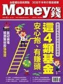 Money錢 6月號/2020 第153期