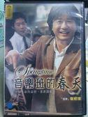影音專賣店-L01-080-正版DVD*韓片【音樂班的春天】-崔岷植