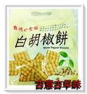 古意古早味 白胡椒餅(純素/190g/約...