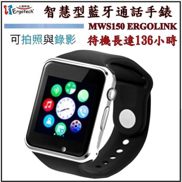 《映像數位》 人因科技 MWS150 ERGOLINK 智慧型藍牙通話手錶 【可使用長達48小時/待機長達136小時】*B