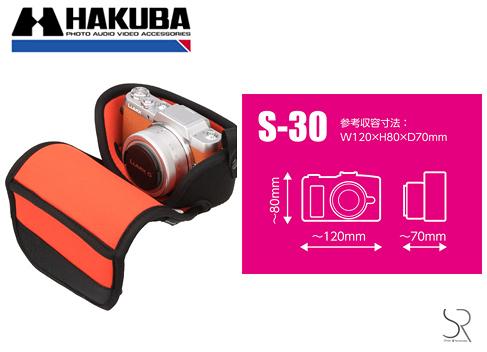 數配樂 日本 HAKUBA LUFTDESIGN SLIMFIT CAMERA JACKET S-30BK 相機套 相機包