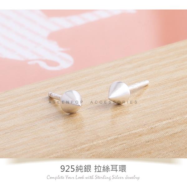925純銀耳環 ATeenpop 純銀飾 圓錐鉚釘 簡約