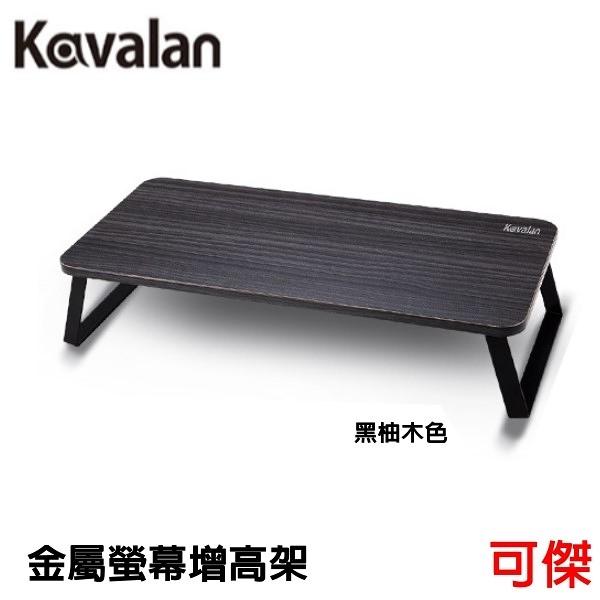 Kavalan V14 金屬螢幕增高架 95-KAV014BT 可放電腦螢幕 兩種顏色可選 公司貨 可傑 限宅配