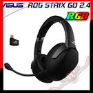 [ PC PARTY ] 華碩 ASUS ROG Strix Go 2.4 無線電競耳機