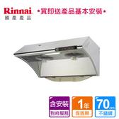 林內自動清洗+電熱除油式排油煙機_不鏽鋼70CM RH-7033S