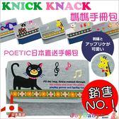 收納包手拿包KNICK KNACK POETIC日本母子手帳包-JoyBaby