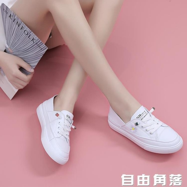 小白鞋女2020春季新款韓版百搭休閒學生兩穿懶人鞋小雛菊女鞋子 自由角落