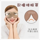 ACCESSARY記憶棉遮光睡眠眼罩-單入(咖啡色)[58983]